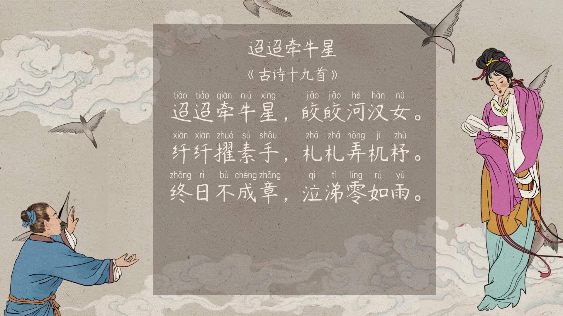 《小学古诗》103迢迢牵牛星-《古诗十九首》