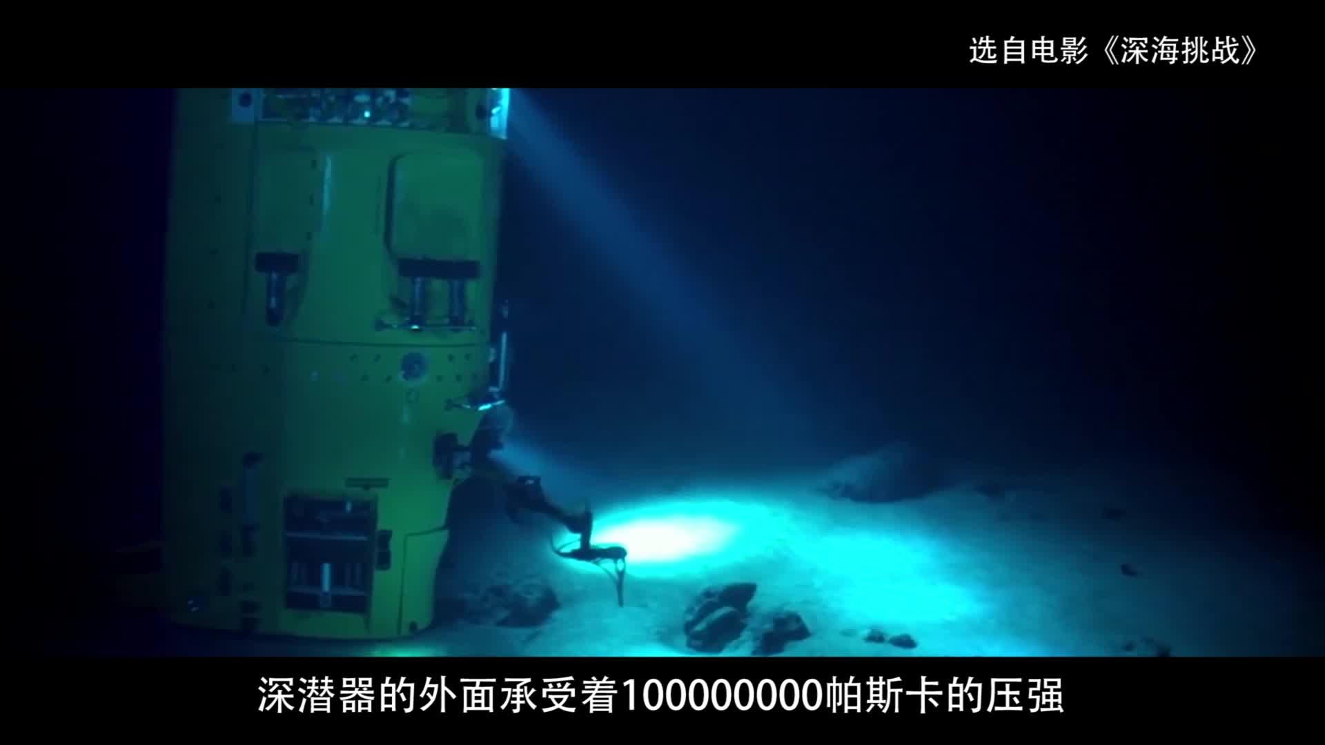 《物理大师》37液体的压强-海底一万米的噩梦