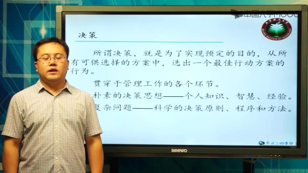 北京理工大学管理运筹学:第86讲