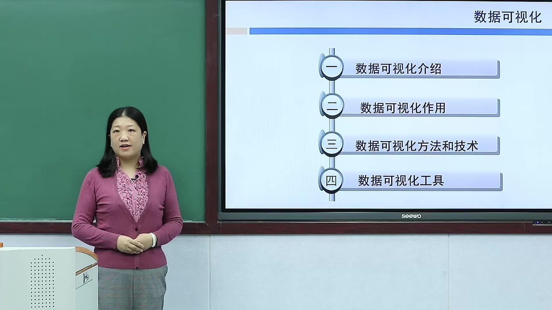 北京理工大学慕课——袁汉宁:数据可视化(一)