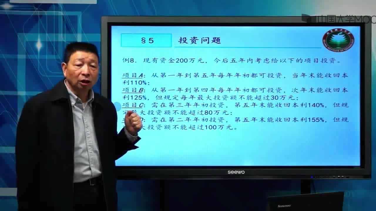 北京理工大学管理运筹学:第16讲