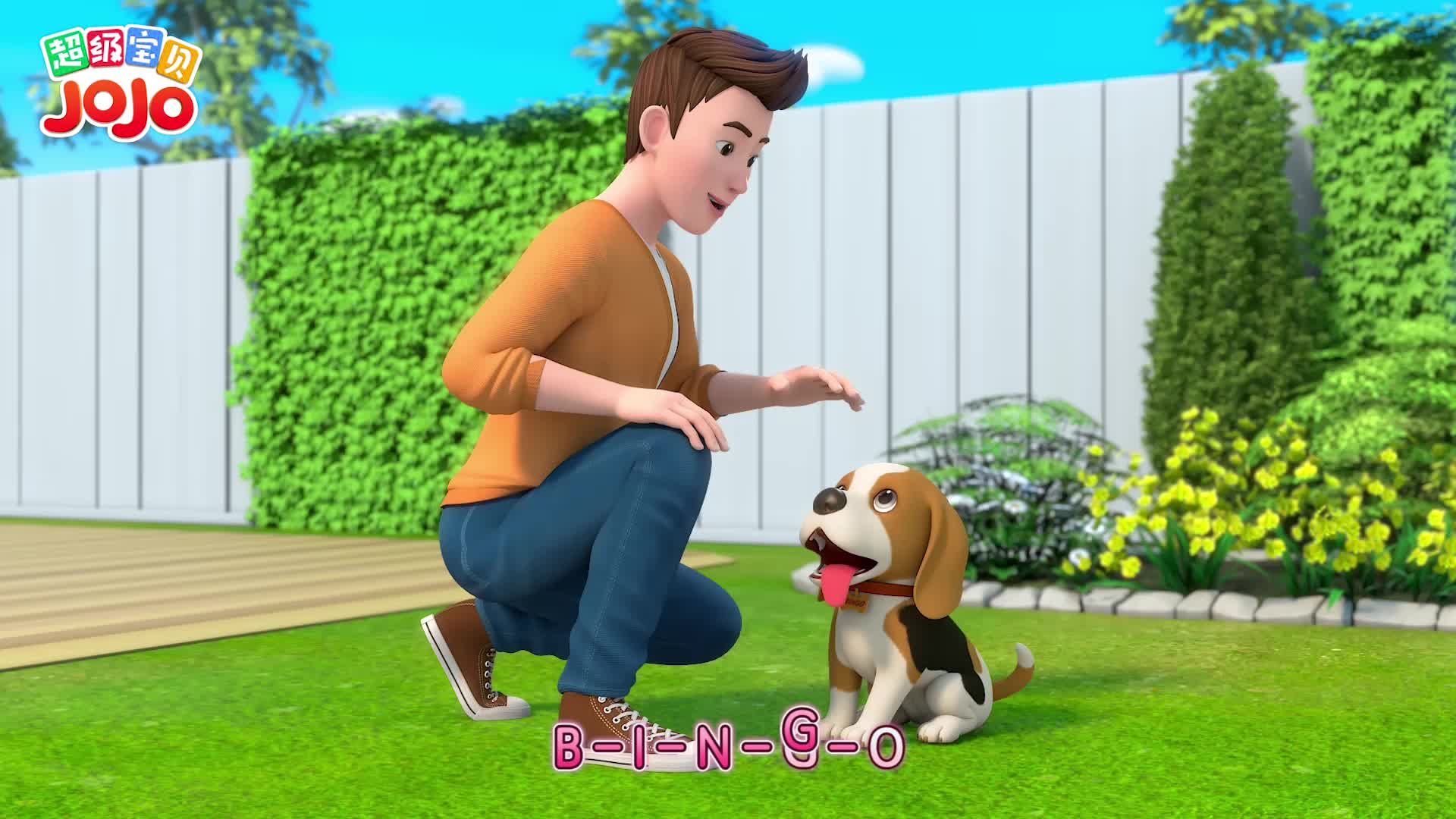 超级宝贝JOJO 第26集 Bingo