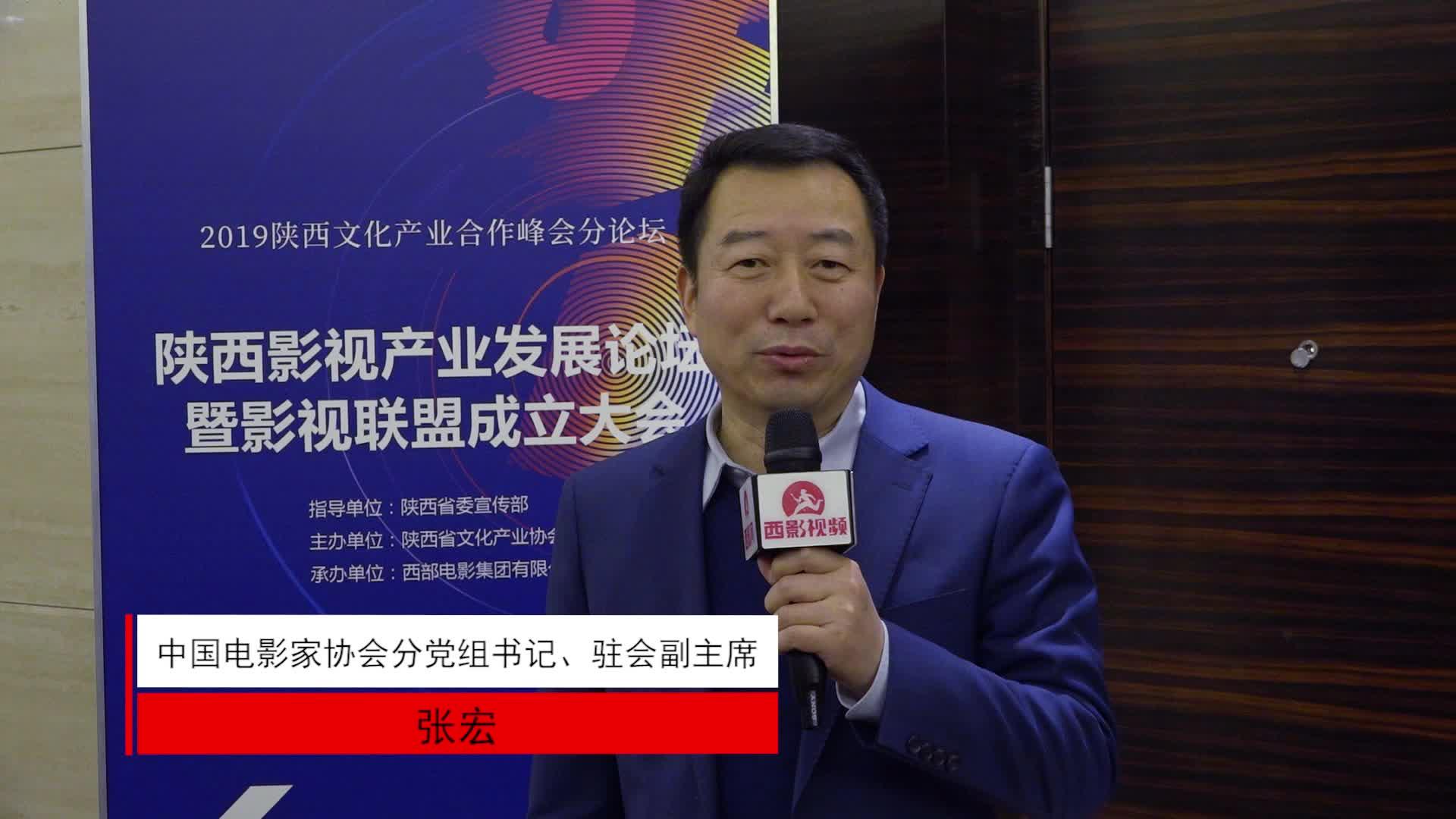 陕西影视联盟嘉宾采访