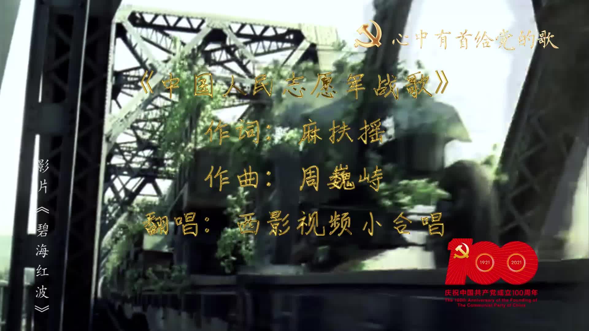 """《中国人民志愿军战歌》——""""心中有首给党的歌""""系列MV"""