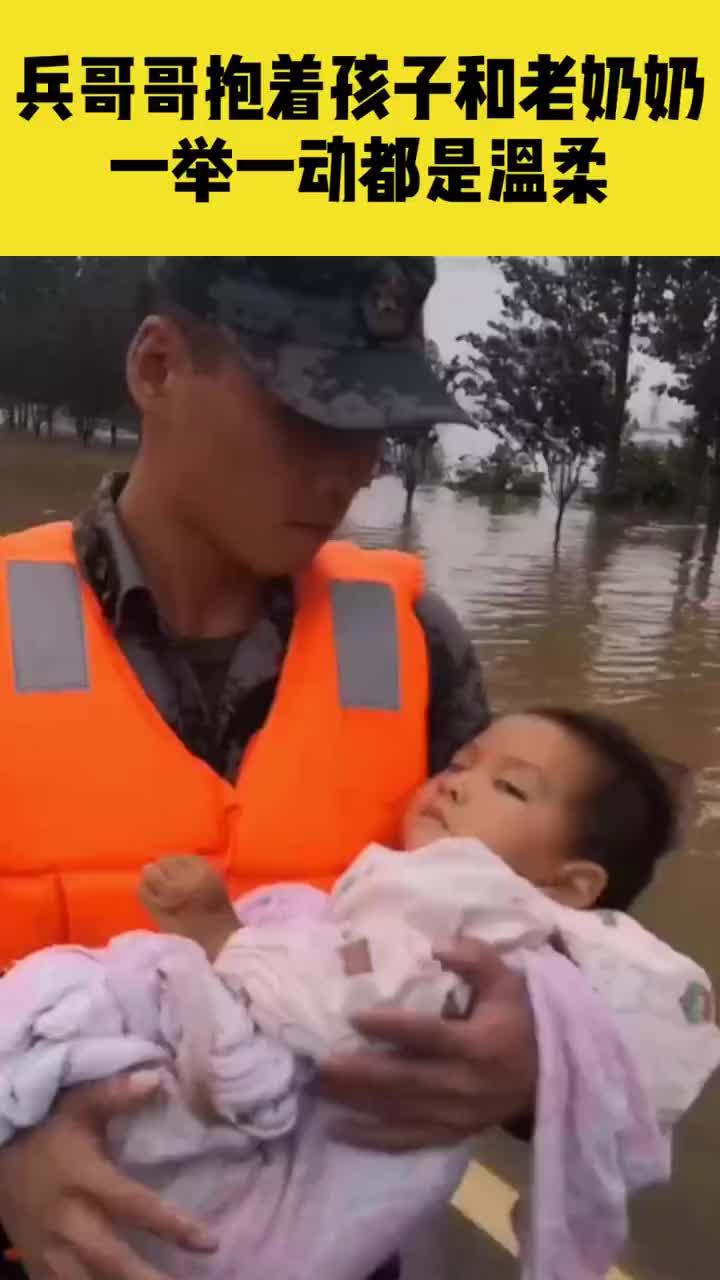 鹤壁:最安全的公主抱 兵哥哥抱着孩子和老奶奶
