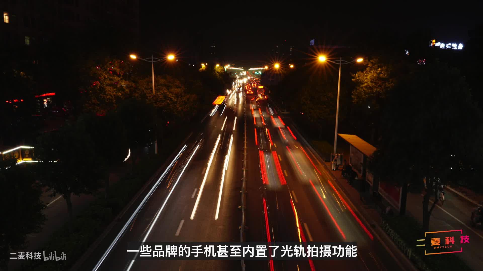 手机摄影|手机拍夜景光轨过程详解