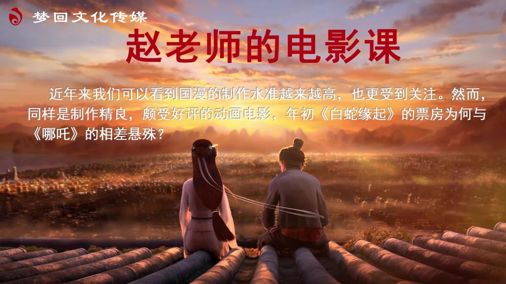 【赵老师的电影课】白蛇:缘起(二)