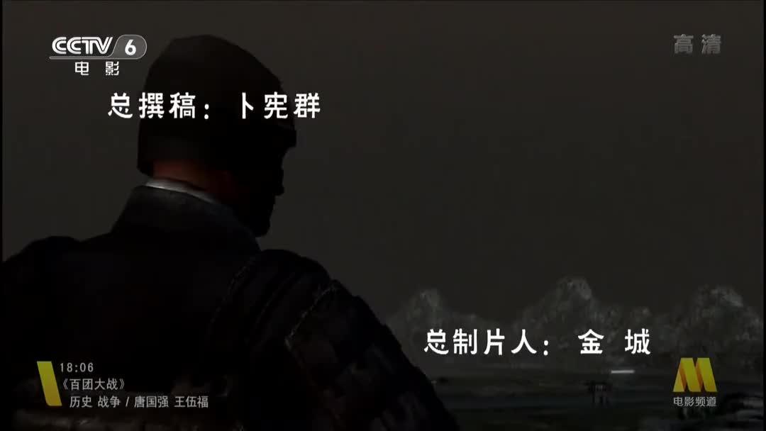 《中国通史》02集 中华先祖