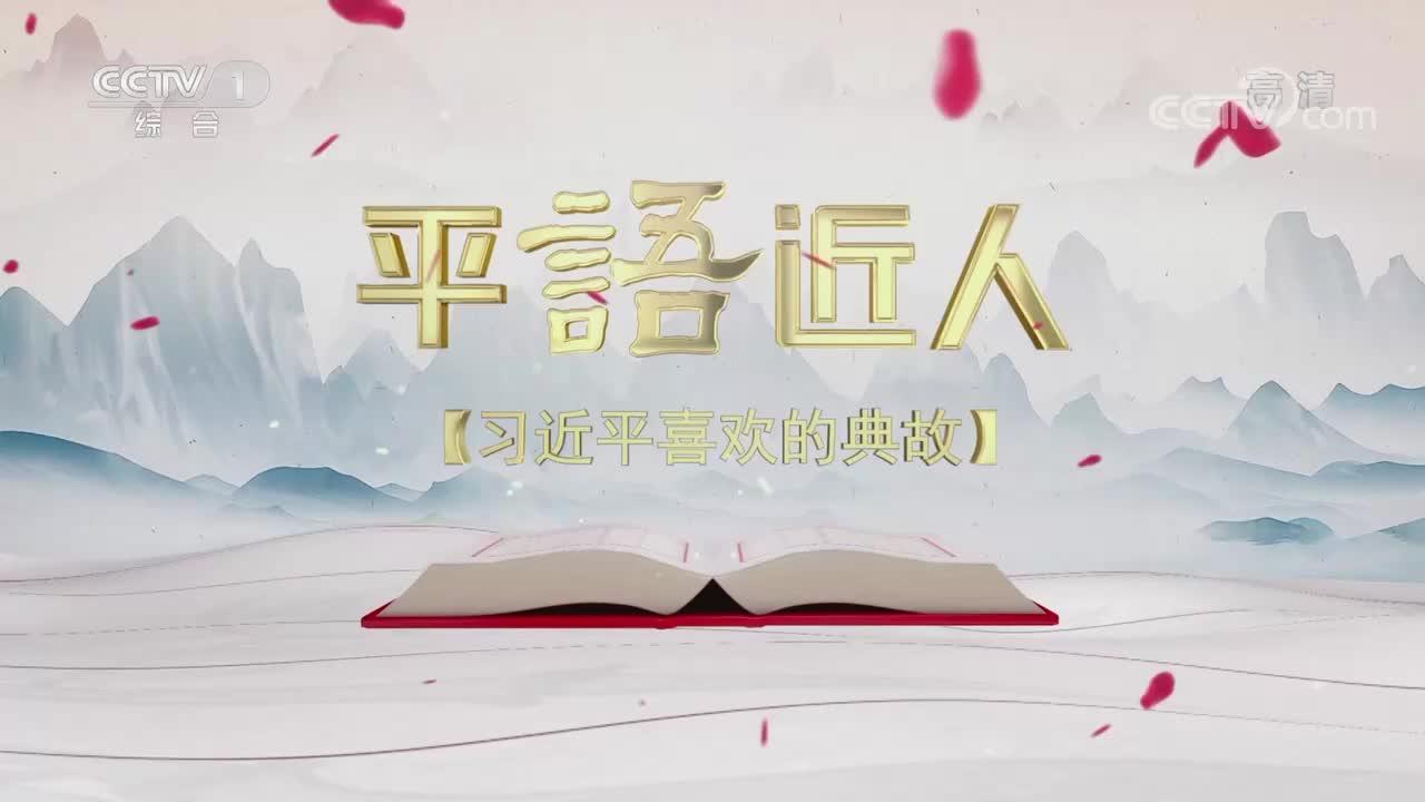 """《平""""语""""近人》(第二季)第十一集:敢教日月换新天"""
