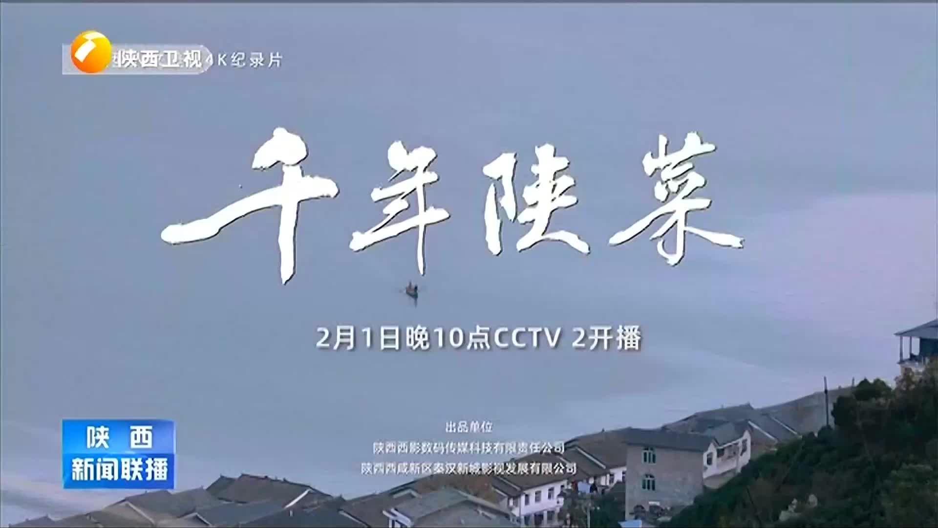 陕西新闻联播:大型人文美食4K纪录片《千年陕菜》2月1日起央视首播