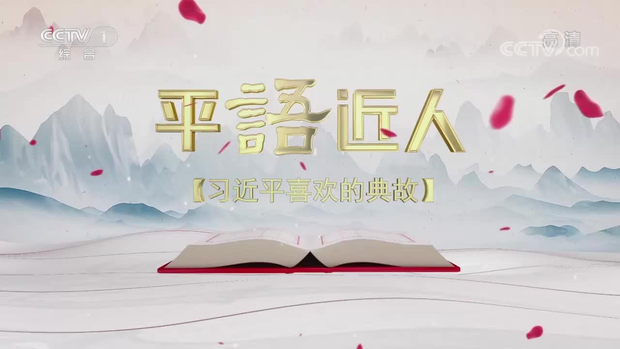 """《平""""语""""近人》(第二季)第五集:愿得此身长报国"""