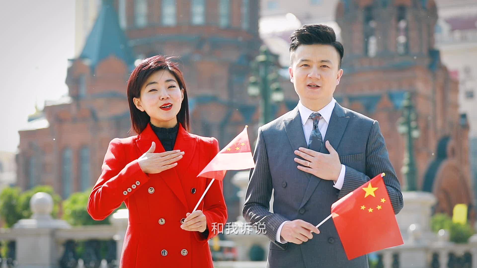 壮美北国风光 黑龙江新闻工作者放声歌唱《我和我的祖国》