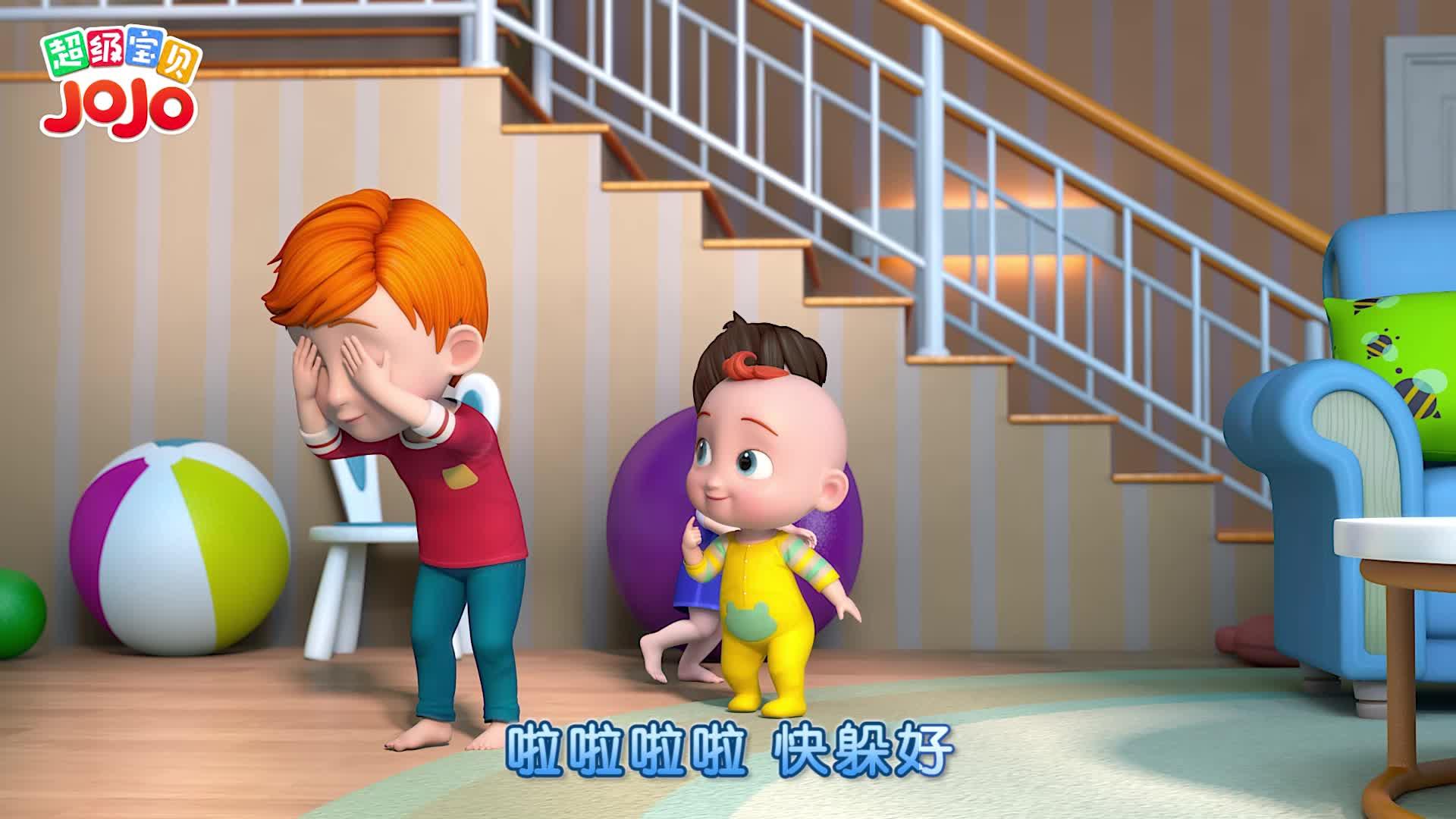 超级宝贝JOJO 第7集 一起捉迷藏