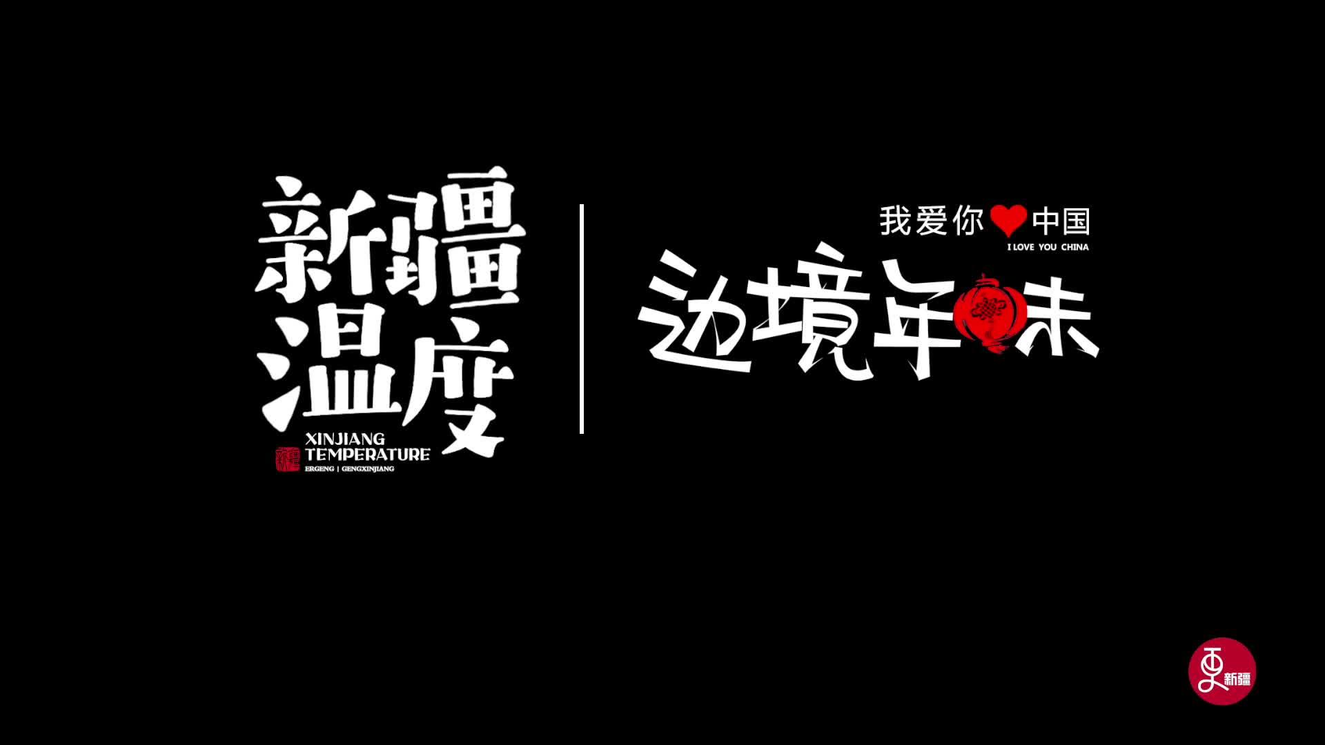 共筑中国梦 优选微电影《边境年味》