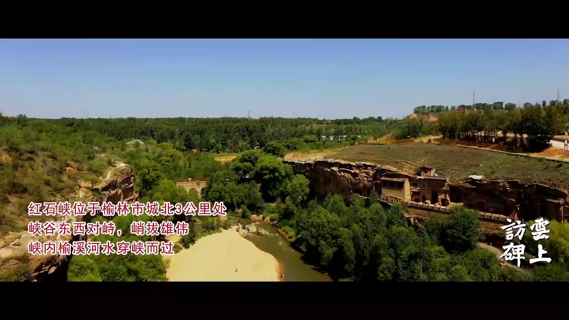 书法记录系列节目访碑云上第5期榆林红石峡