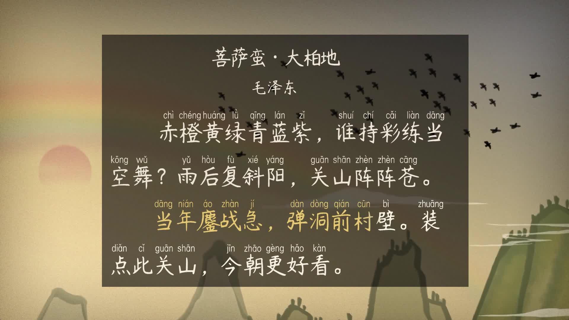 《小学古诗》95菩萨蛮·大柏地-毛泽东