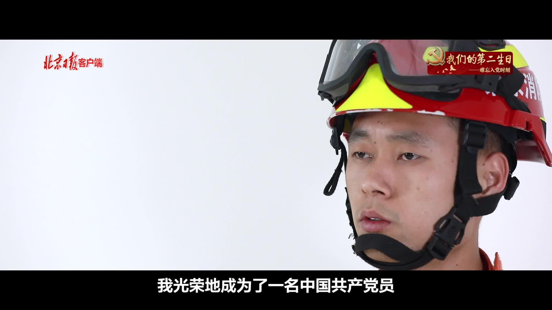 我们的第二生日  消防员戴顺铎:背起50斤的弥雾机,踏上援鄂突击队的专车