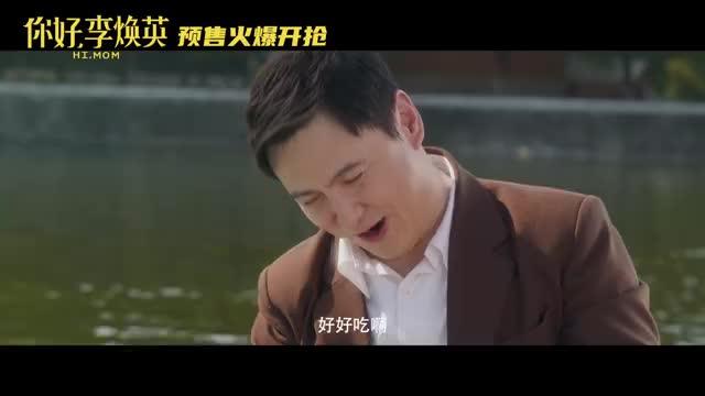 《你好,李焕英》主题曲《依兰爱情故事》