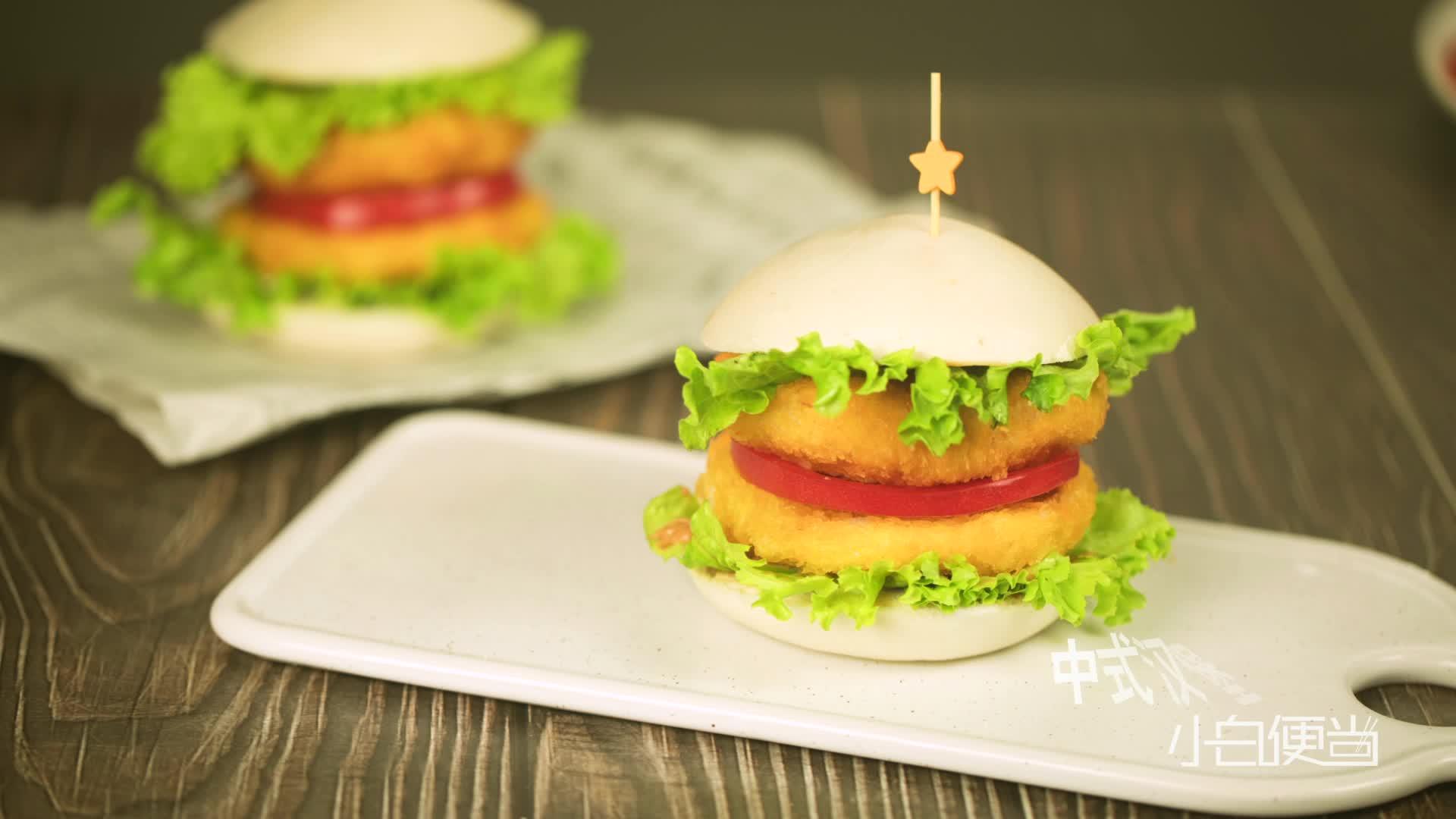 小白便当—中式汉堡
