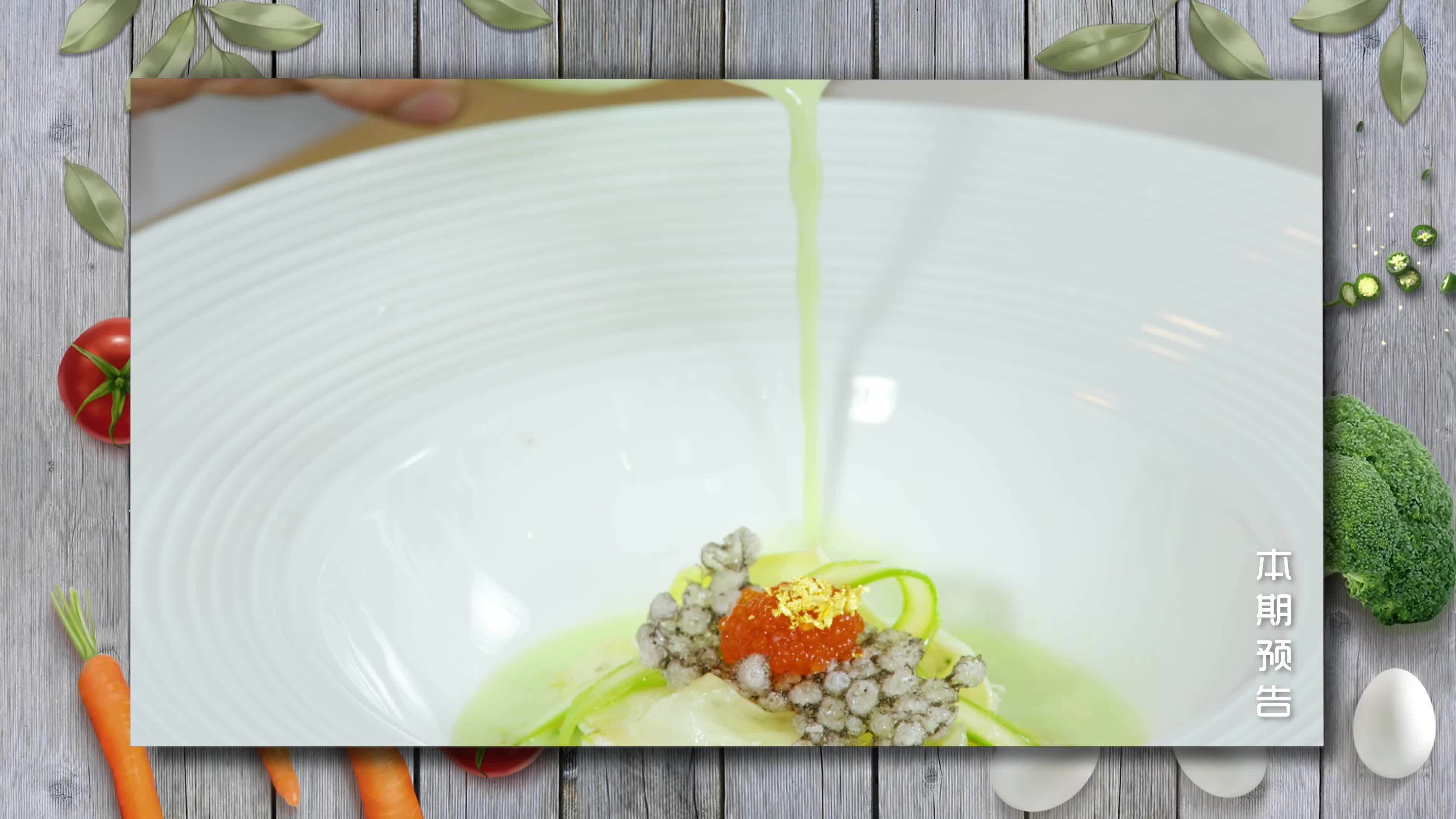 极致美味第1季 芦笋汤配蟹肉