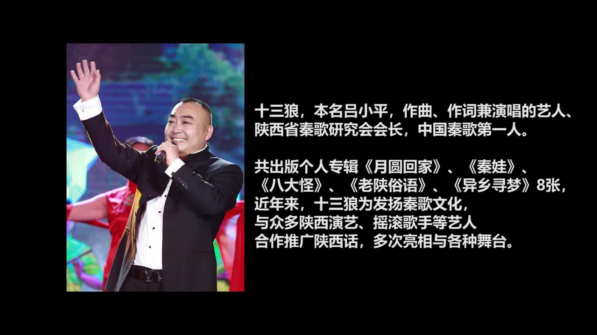 """中国"""" 秦歌"""" 第一人——十三狼的"""