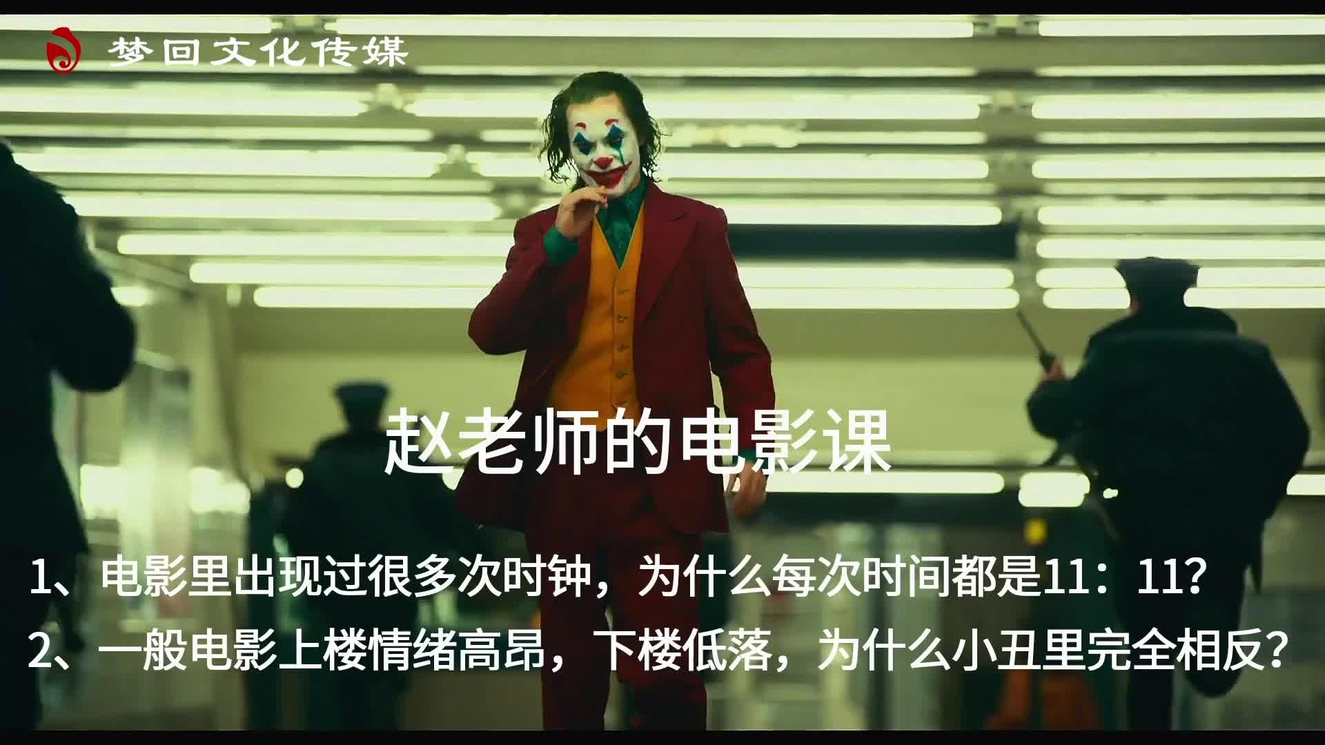 【赵老师的电影课】小丑