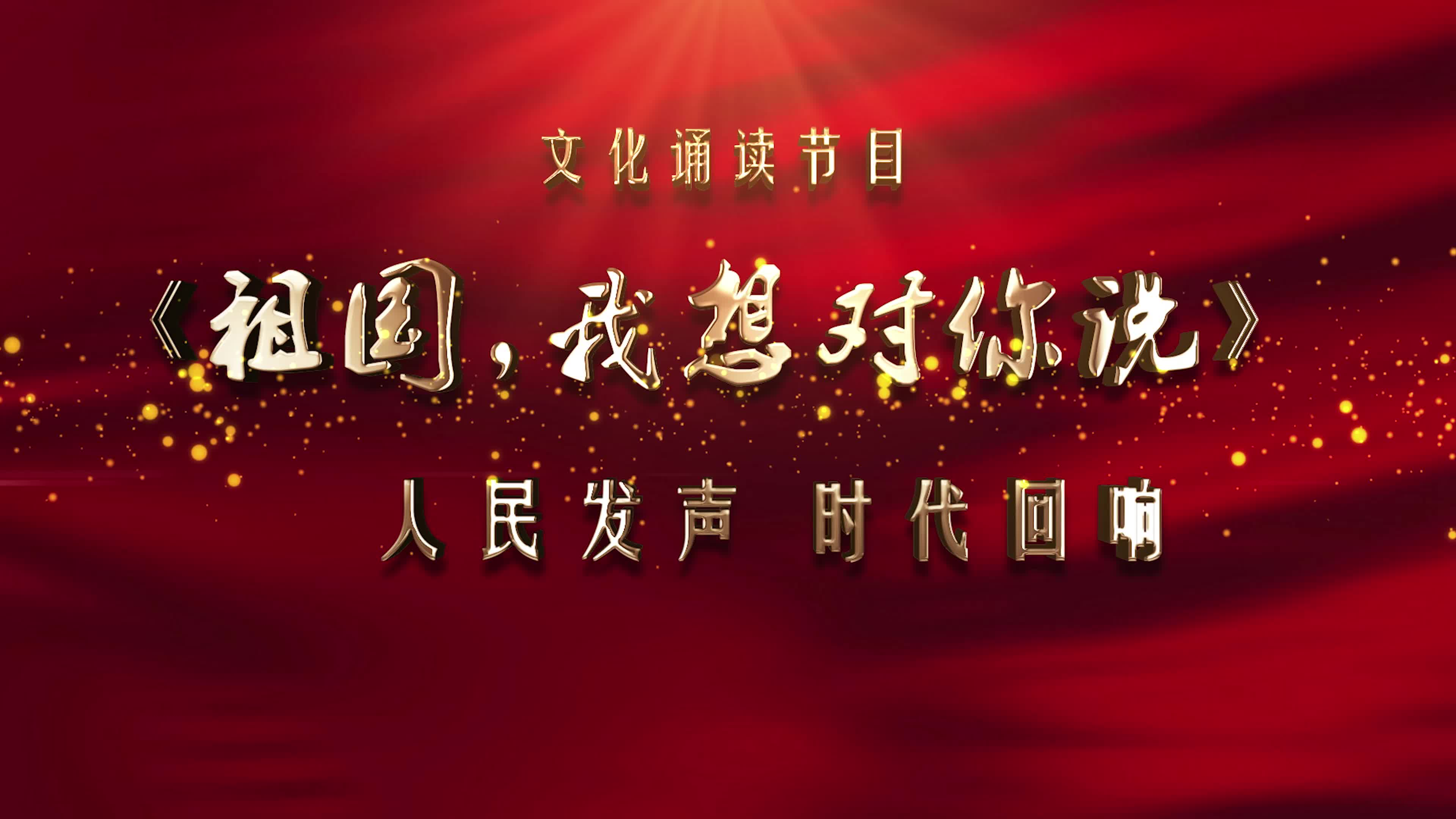 著名歌唱家冯健雪写给祖国的一封信,看「共和国的百灵鸟」怎样高歌祖国?