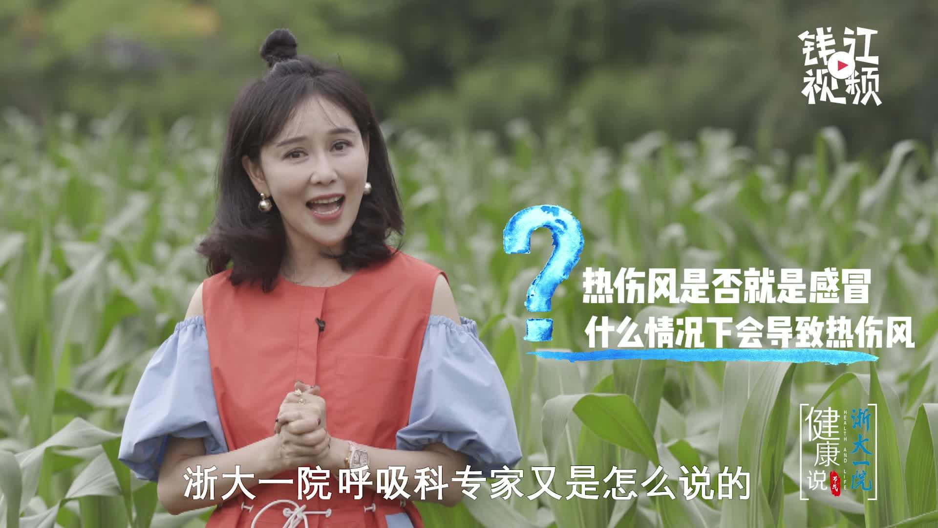 """【节气健康说·芒种】连收带种的季节 注意""""热伤风""""!"""