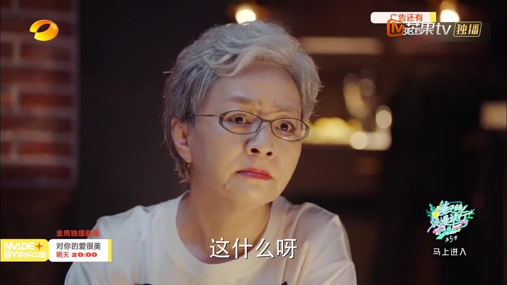 《对你的爱很美》第6集看点:蹦迪蹦极傻傻分不清?姥姥生气了!
