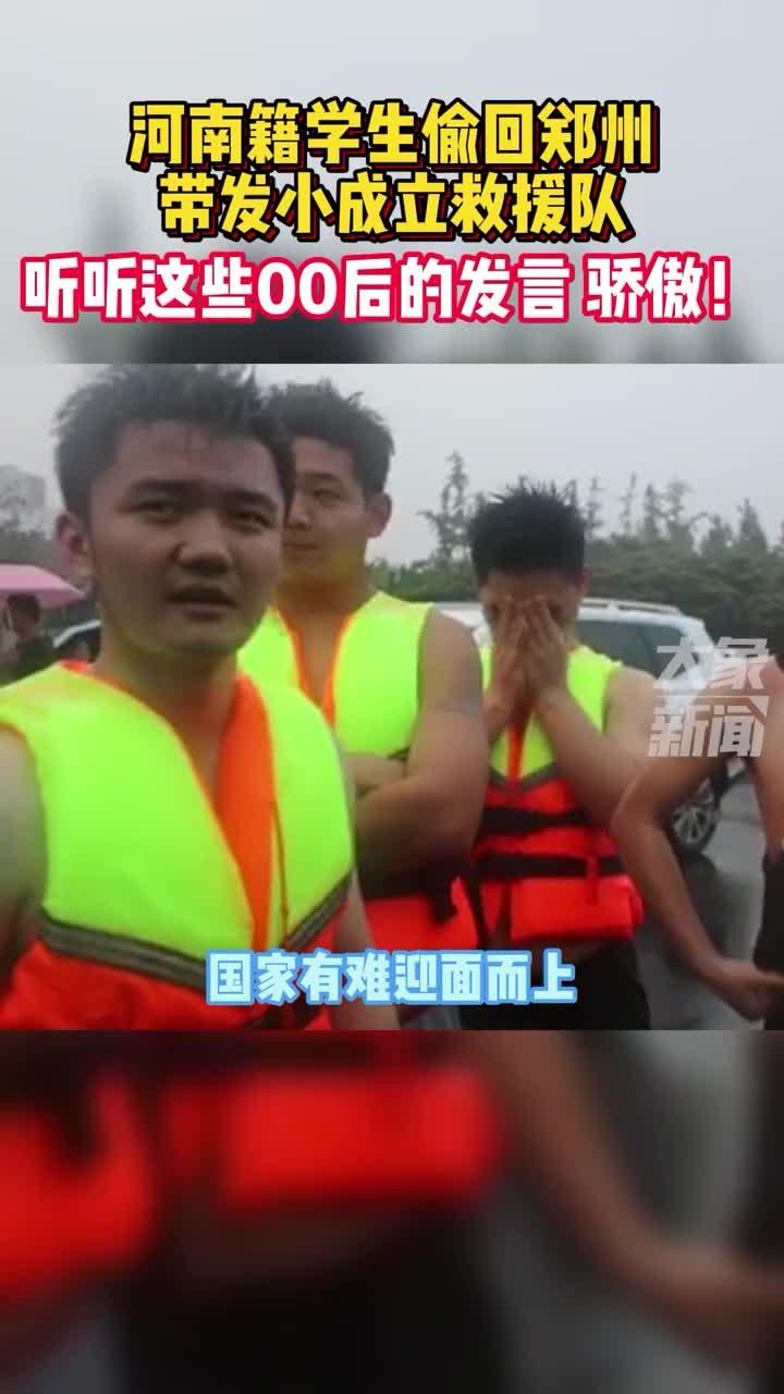 郑州:河南籍学生背着父母偷回郑州 带领发小成立救援队