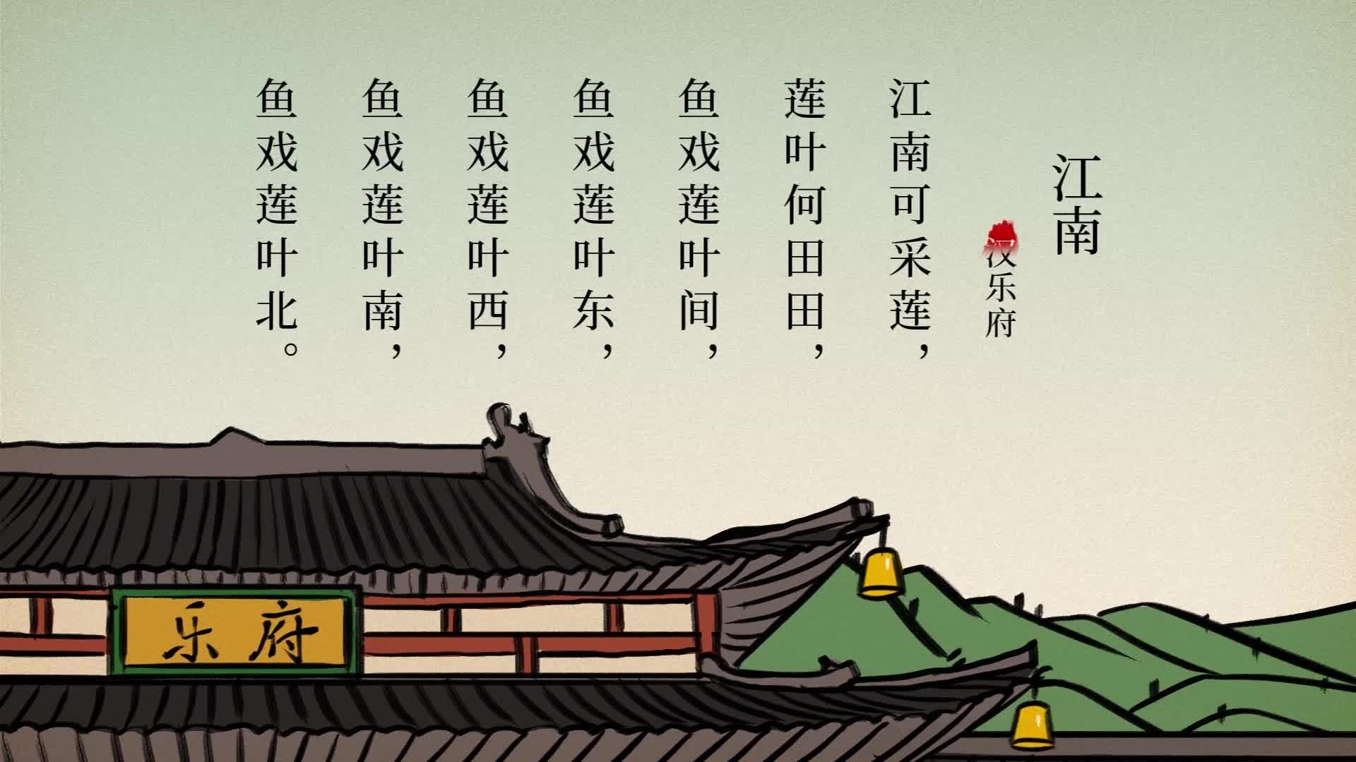 《小学古诗》03江南-汉乐府