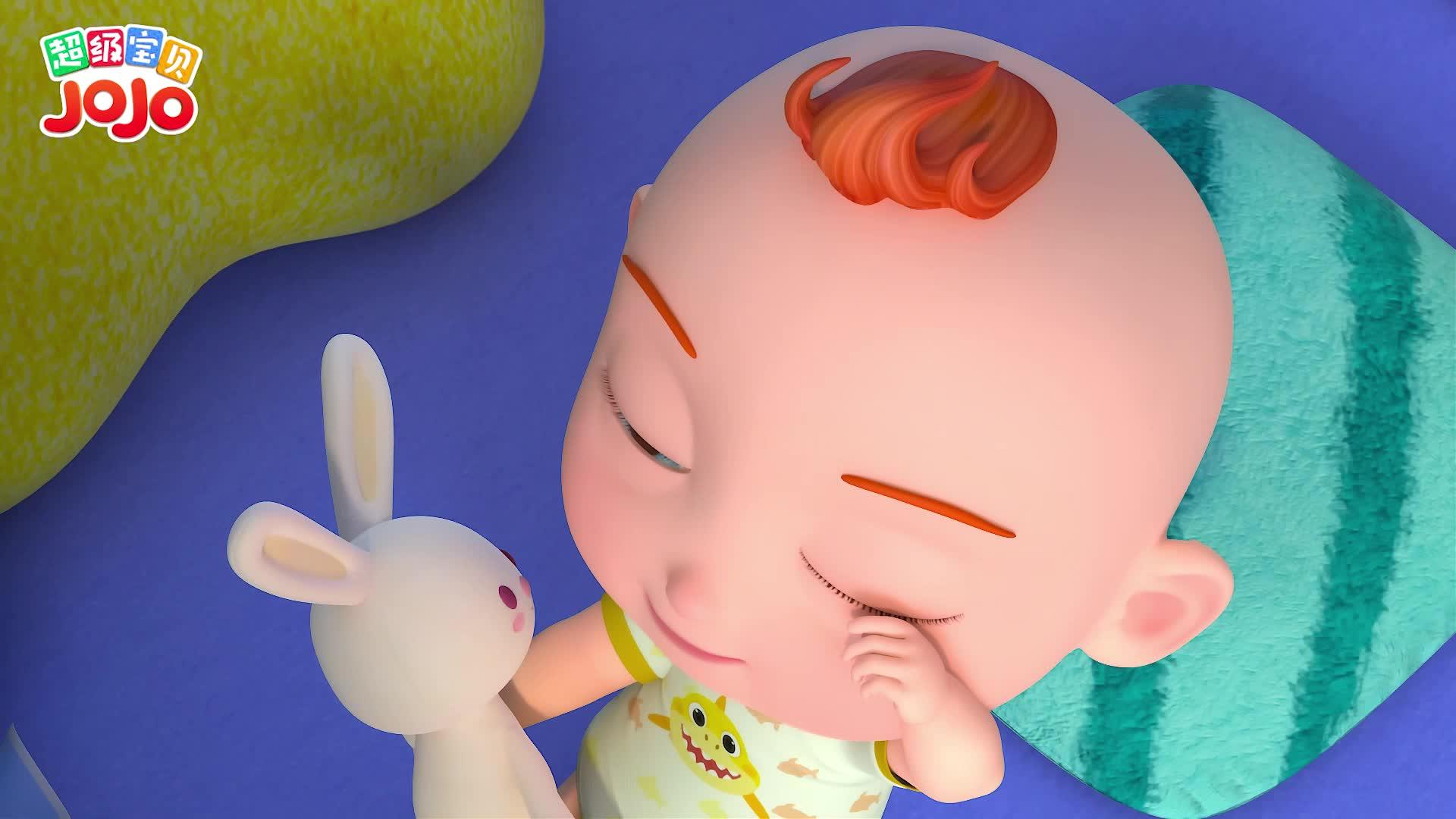 超级宝贝JOJO 第1集 早安!宝宝起床了