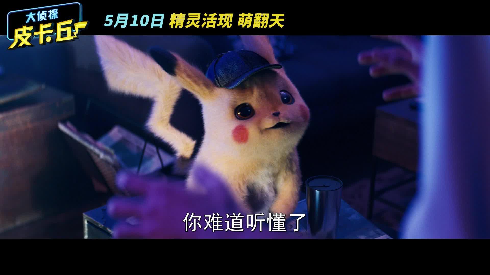 《大侦探皮卡丘》5月11日定档上映