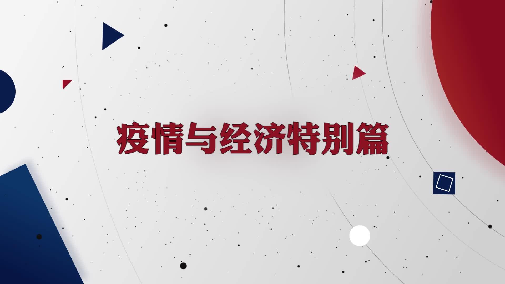 【科技袁人】全力防治疫情,但别忘了中国的经济也要抢救!