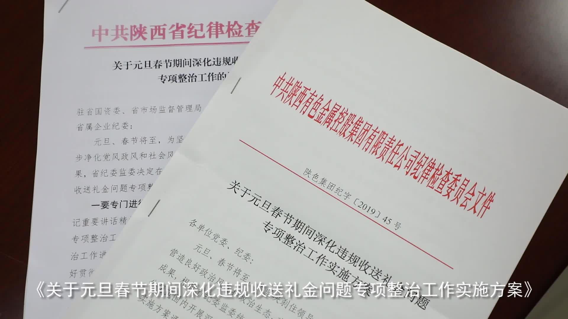 视频微访谈 | 陕西有色集团党委书记马宝平谈深化违规收送礼金问题专项整治