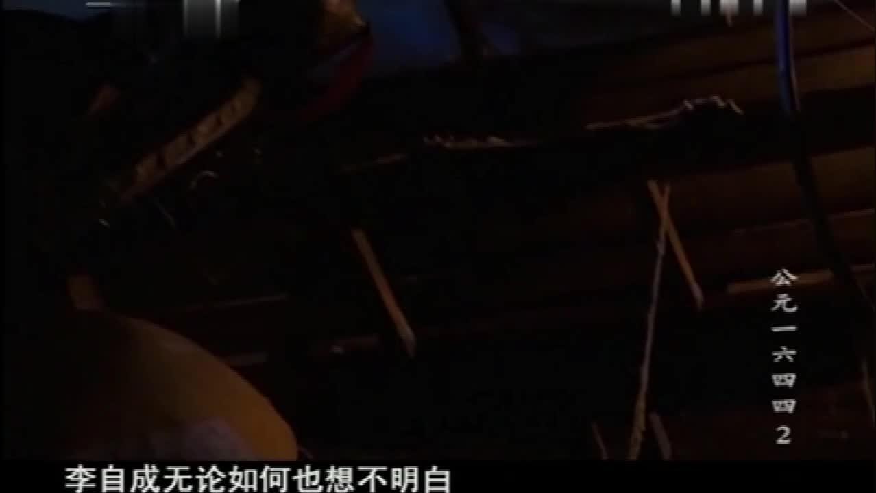 明朝的覆灭 第二集5 李自成黄粱一梦,清军入关,起义军败亡