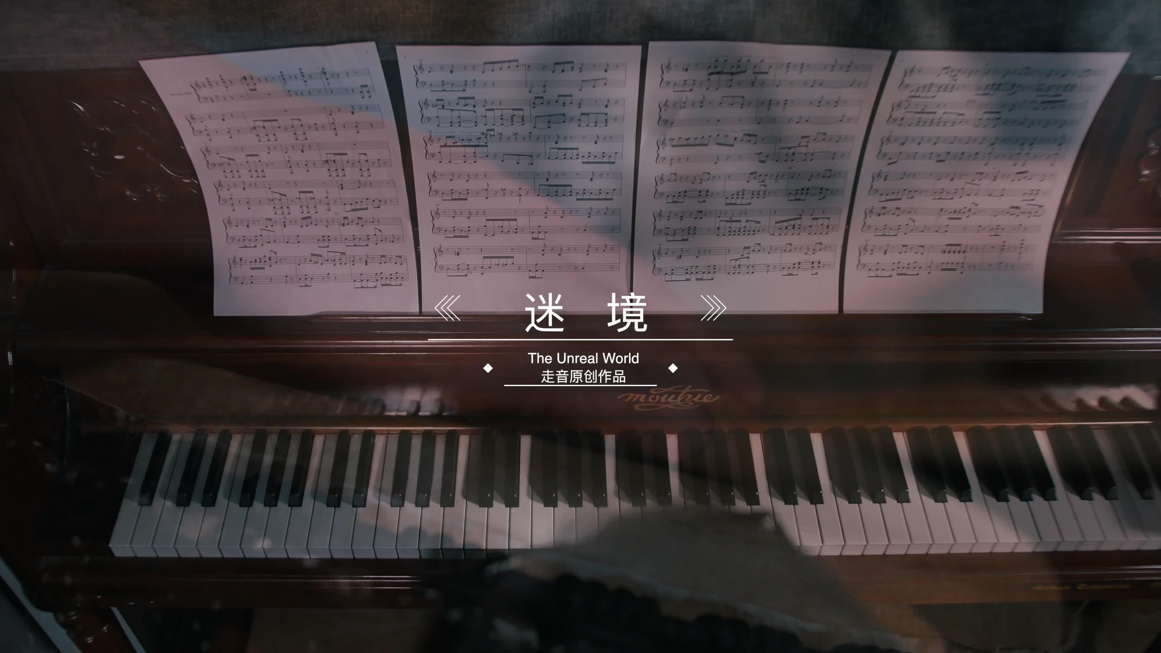【走音乐团】《迷境》