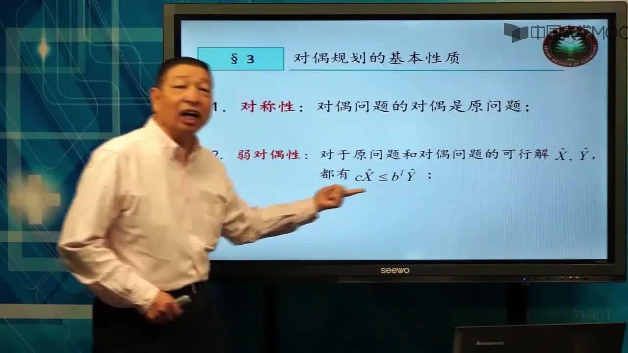 北京理工大学管理运筹学:第35讲
