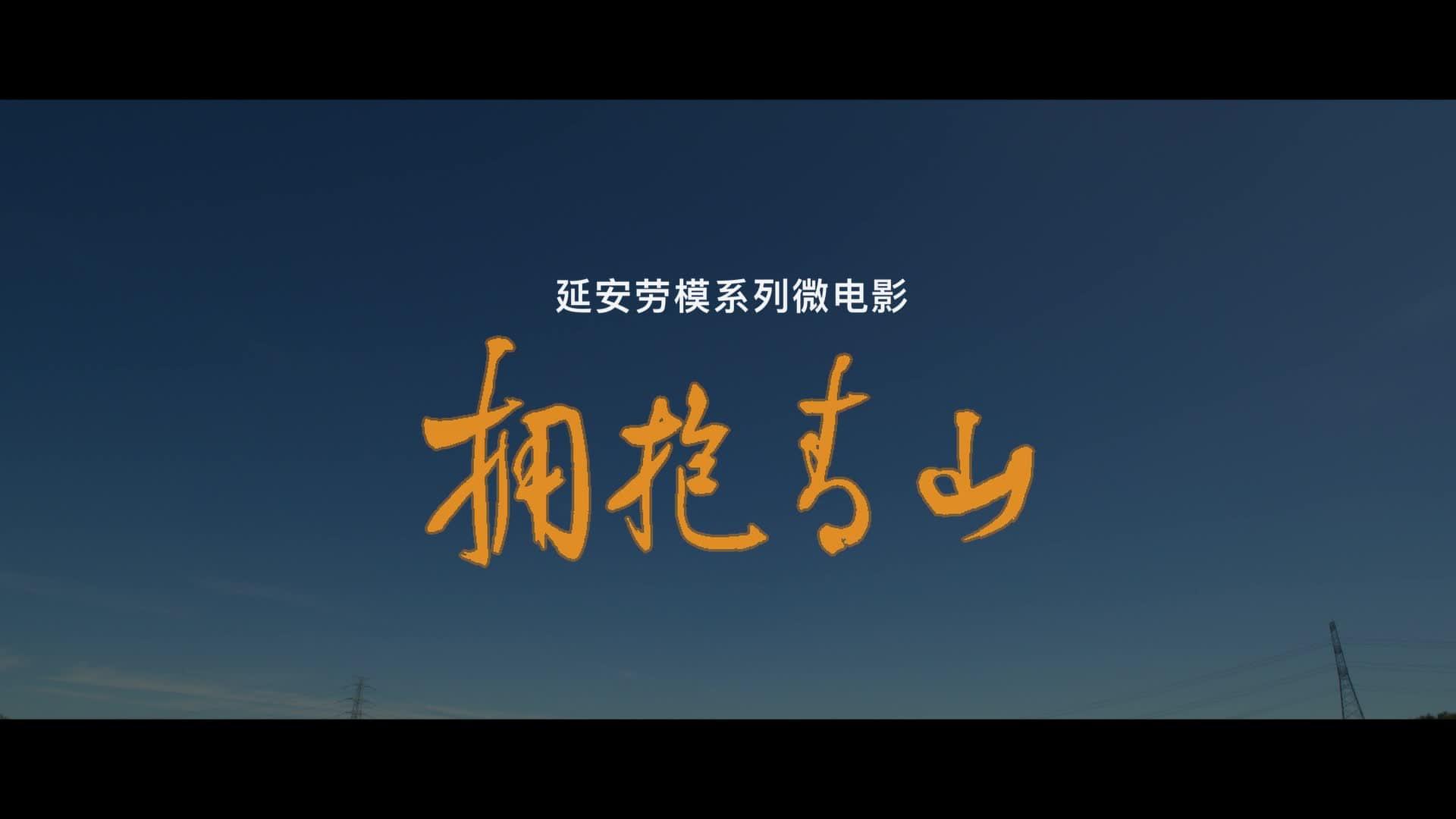 延安劳模系列微电影《拥抱青山》