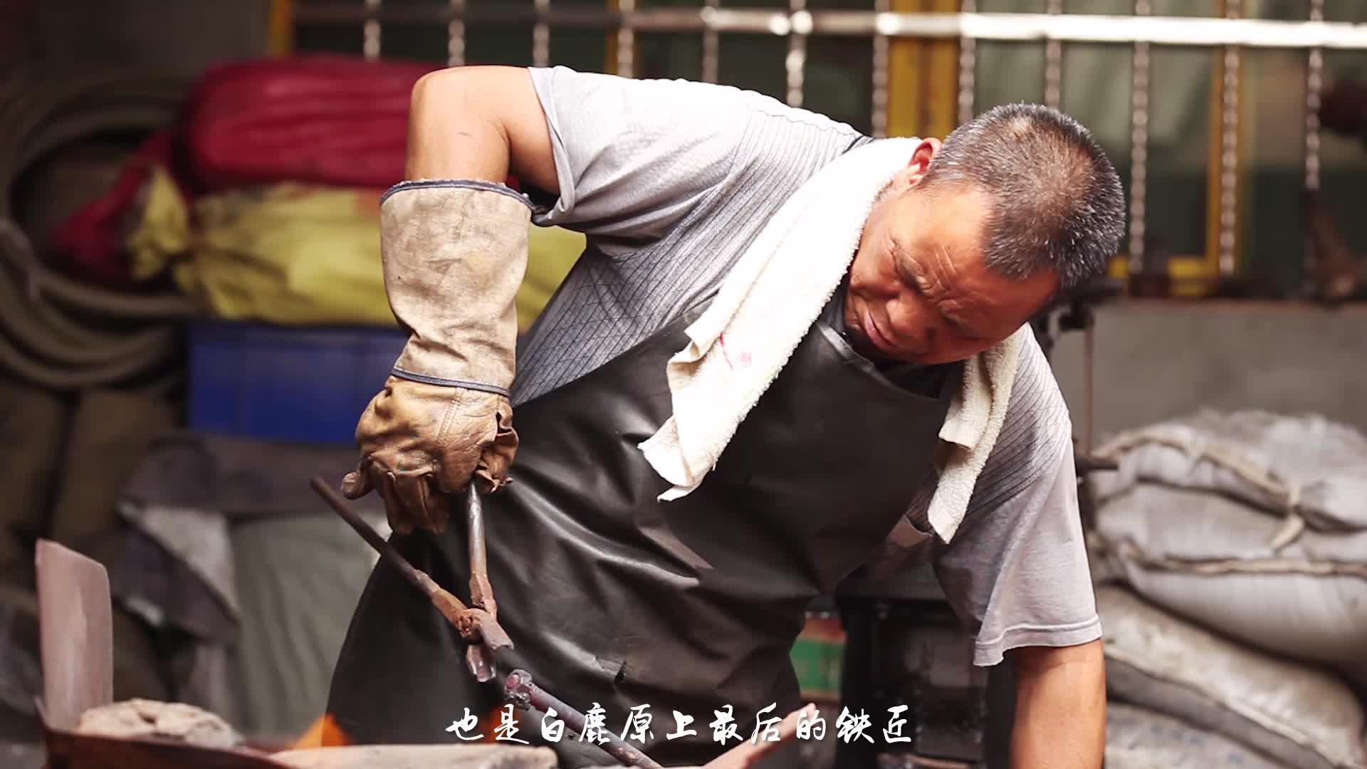绽放:白鹿原最后的铁匠 千锤百炼造十八般兵器 08