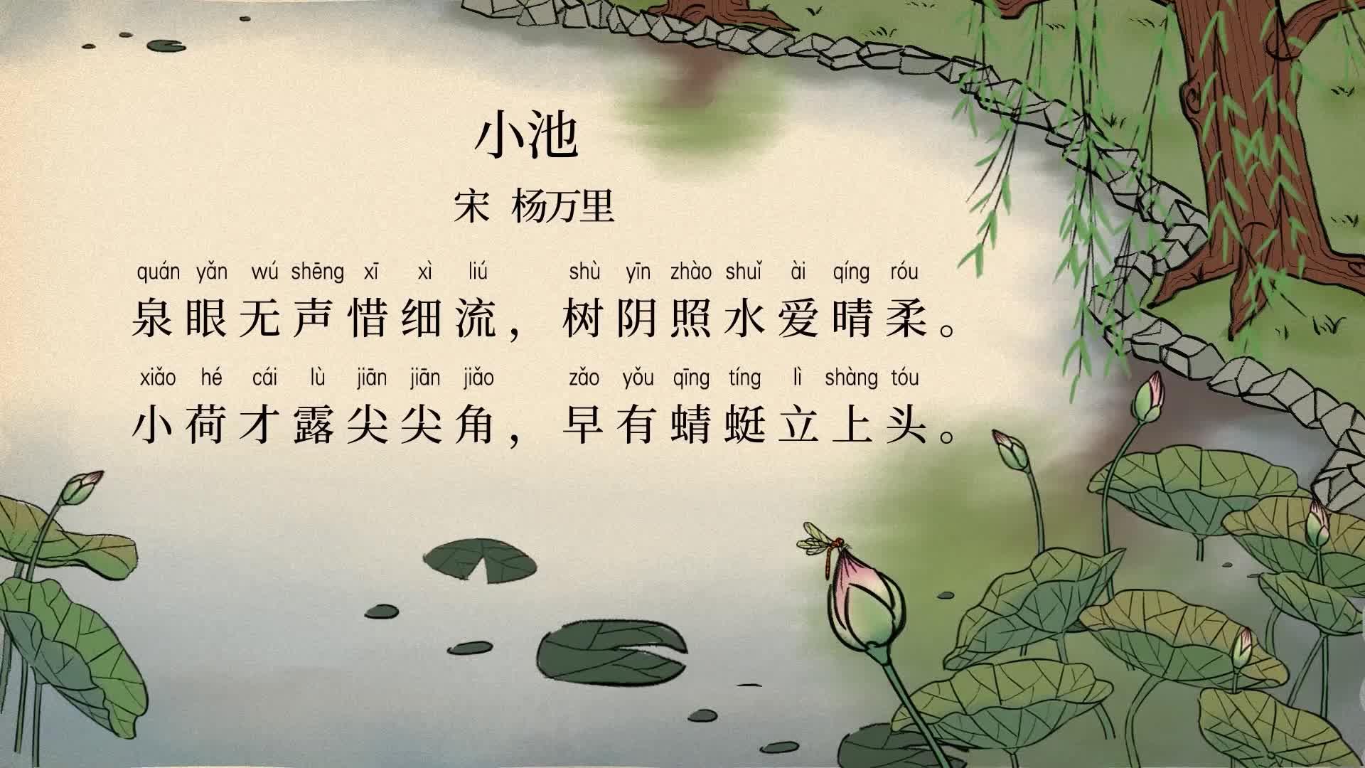 《小学古诗》10小池-宋 杨万里