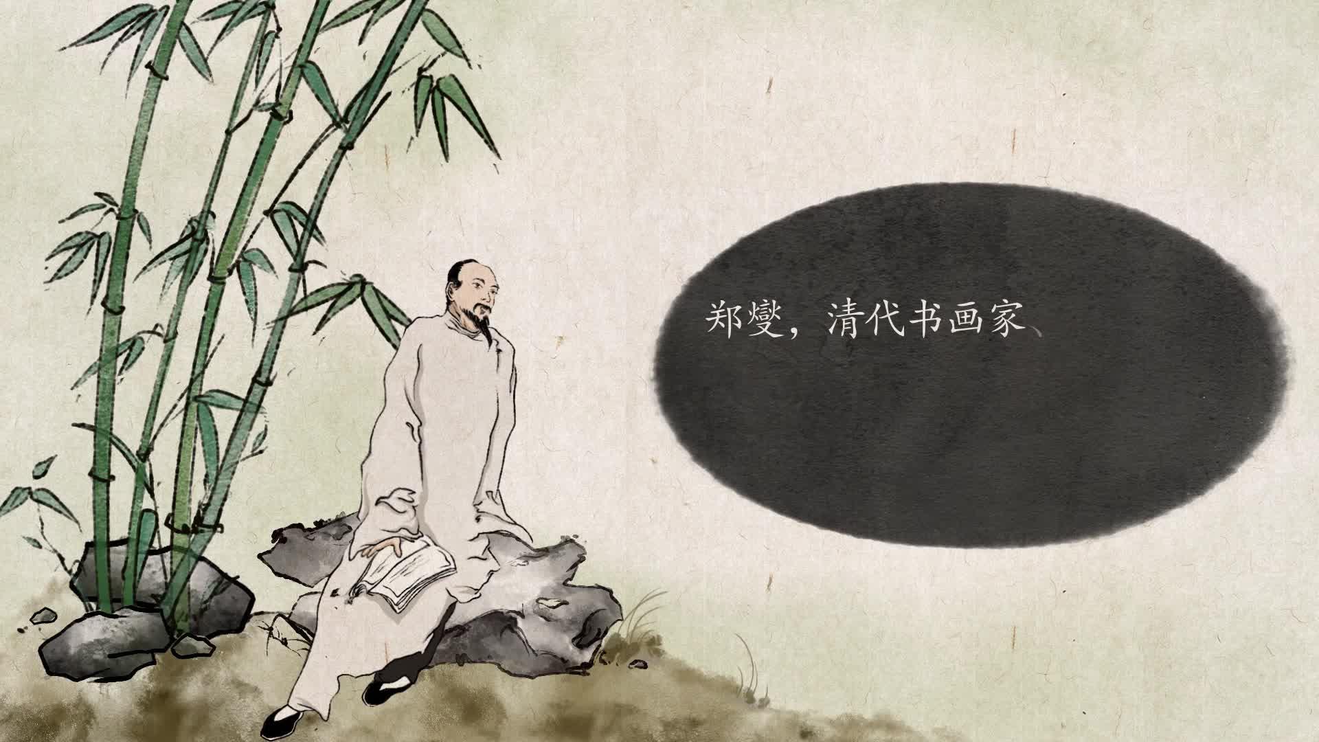 《小学古诗》102竹石-清 郑燮