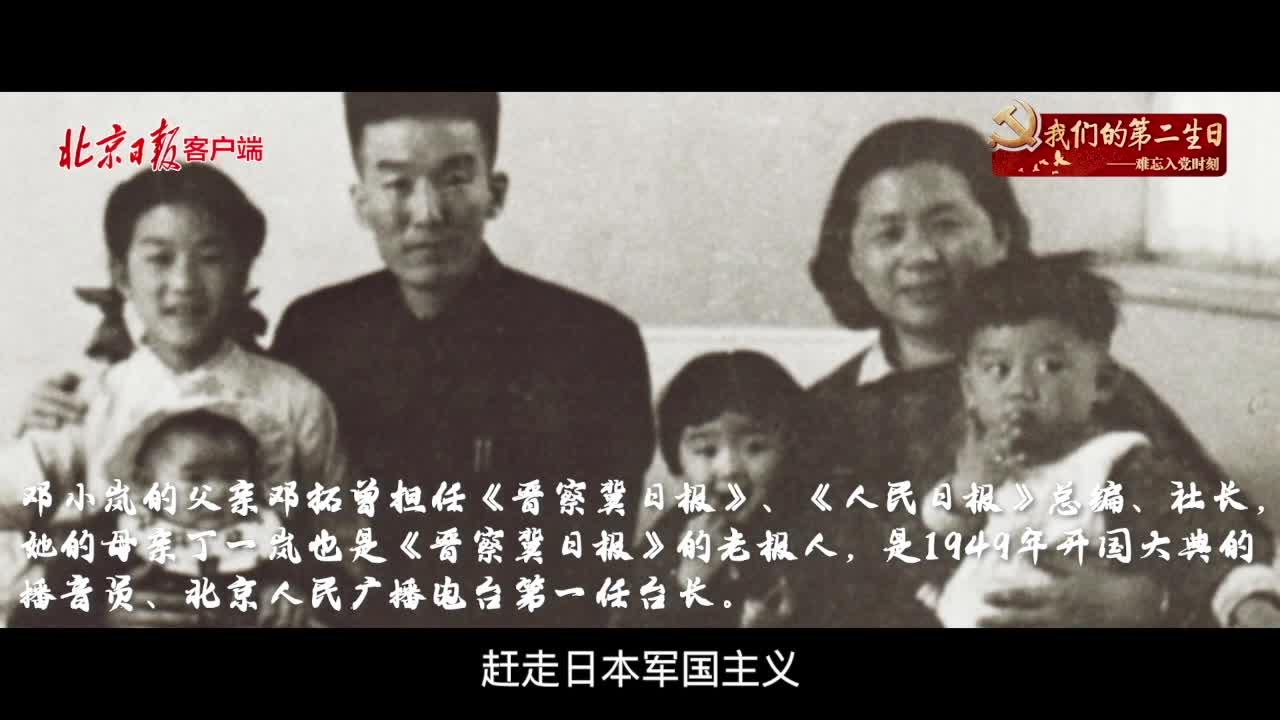 我们的第二生日 邓拓之女邓小岚:我要做这支队伍里的一名战士