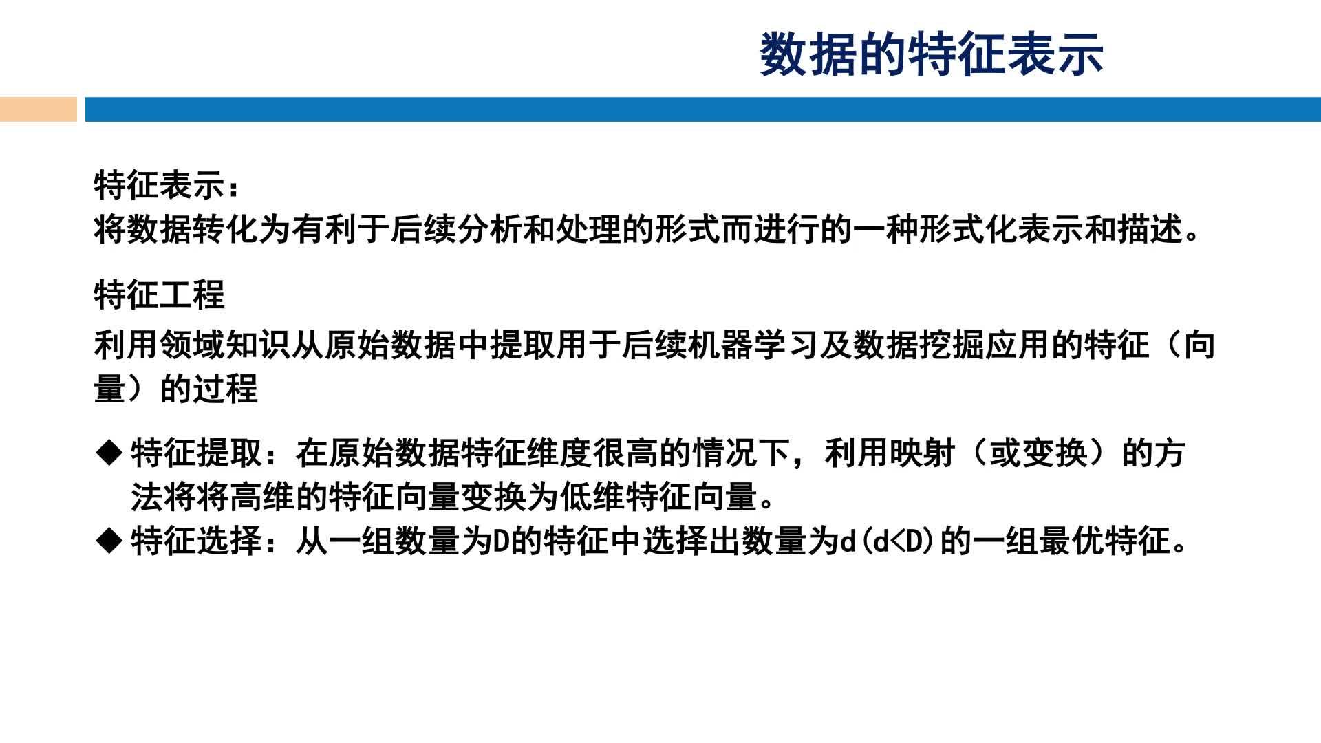 北京理工大学慕课——袁汉宁:大数据分析(二)