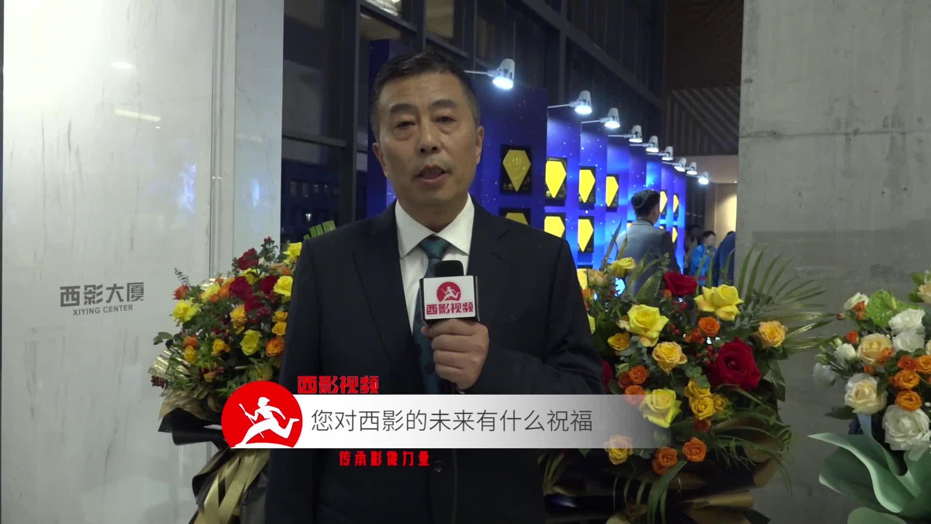 影视人回家:赵平西影之夜专访