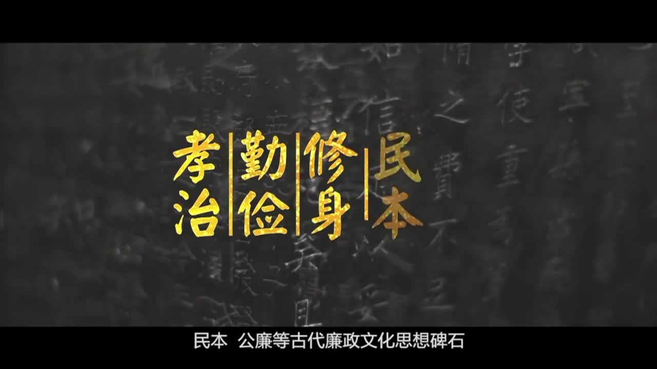 廉政纪录片《西安碑林_镂石成金》