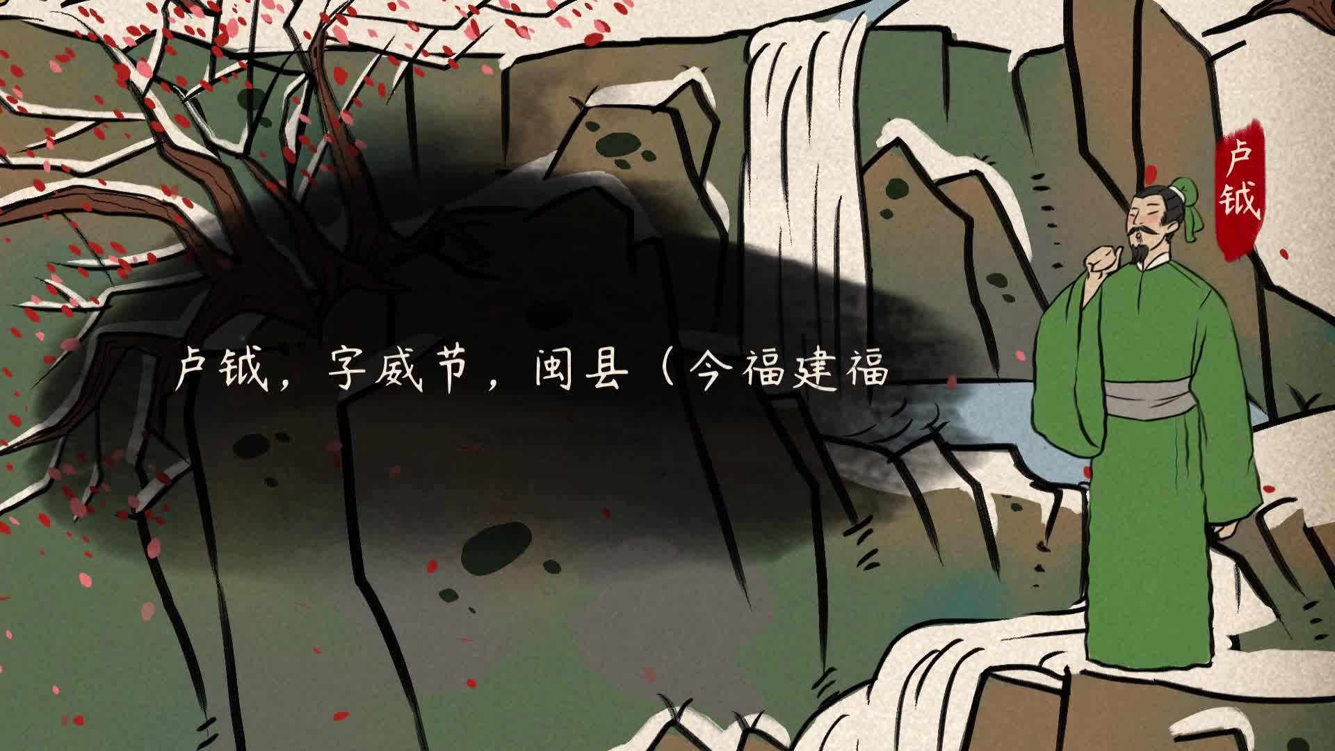 51雪梅-宋 卢钺