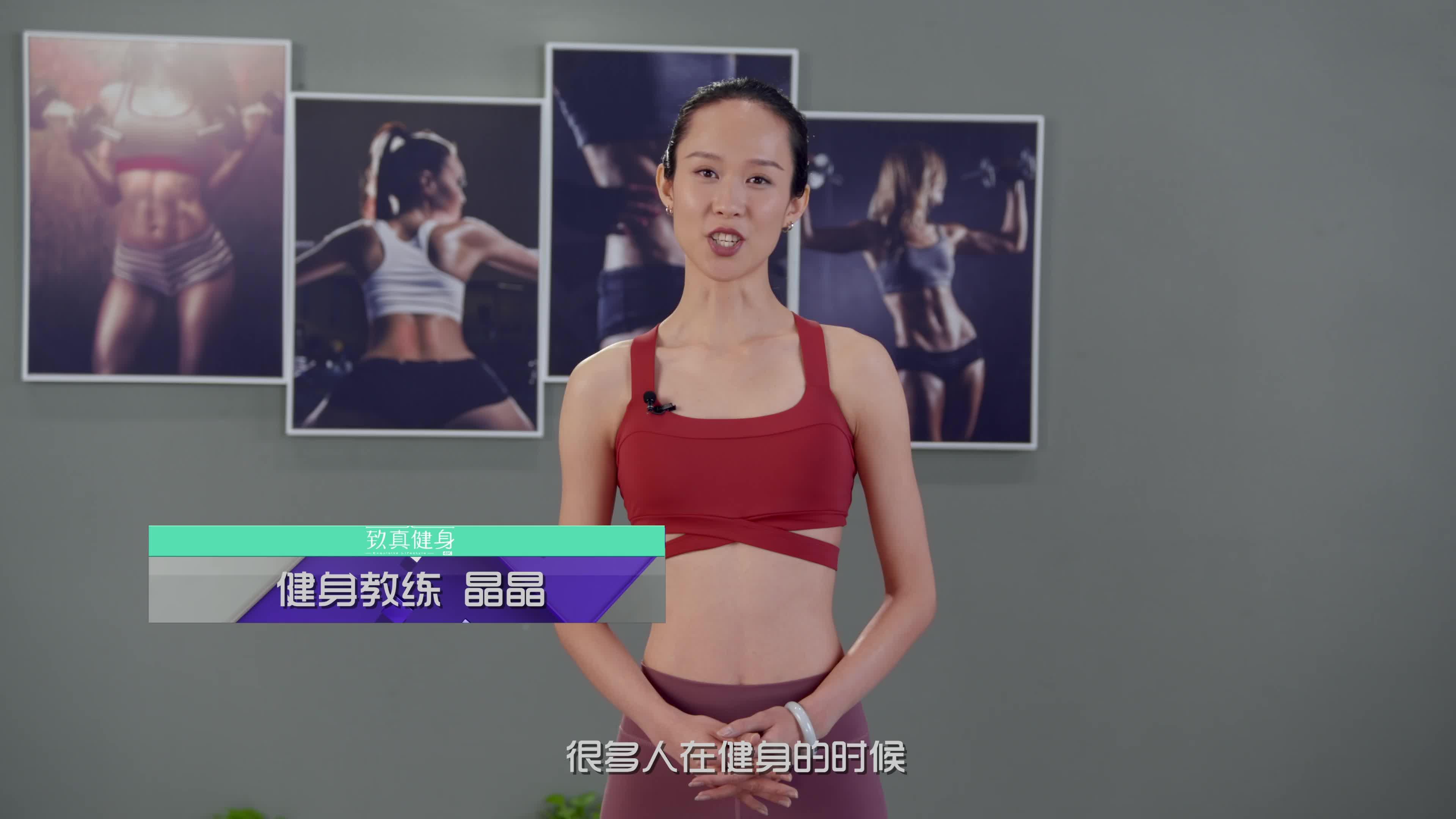 致真健身第3季 增强身体机能之全身伸展