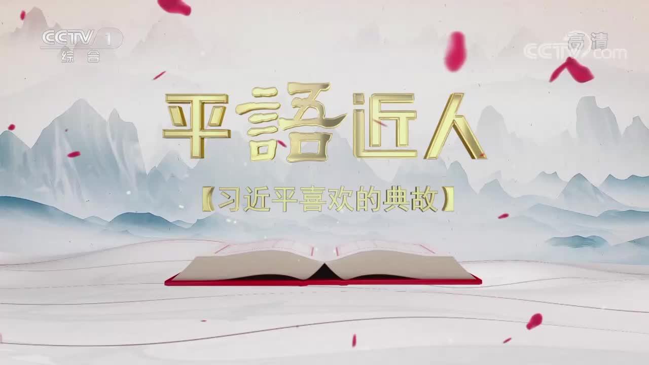"""《平""""语""""近人》(第二季)第十集:不畏浮云遮望眼"""