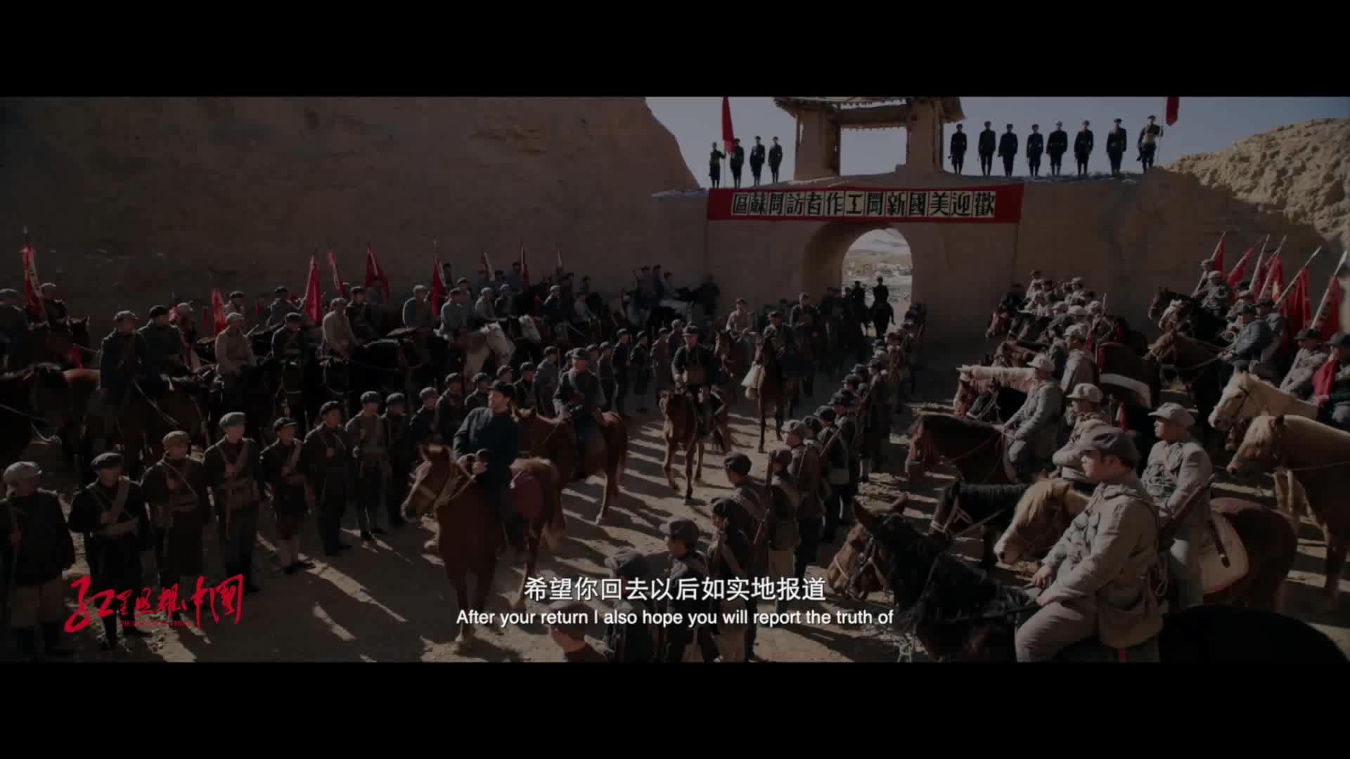 《红星照耀中国》预告片